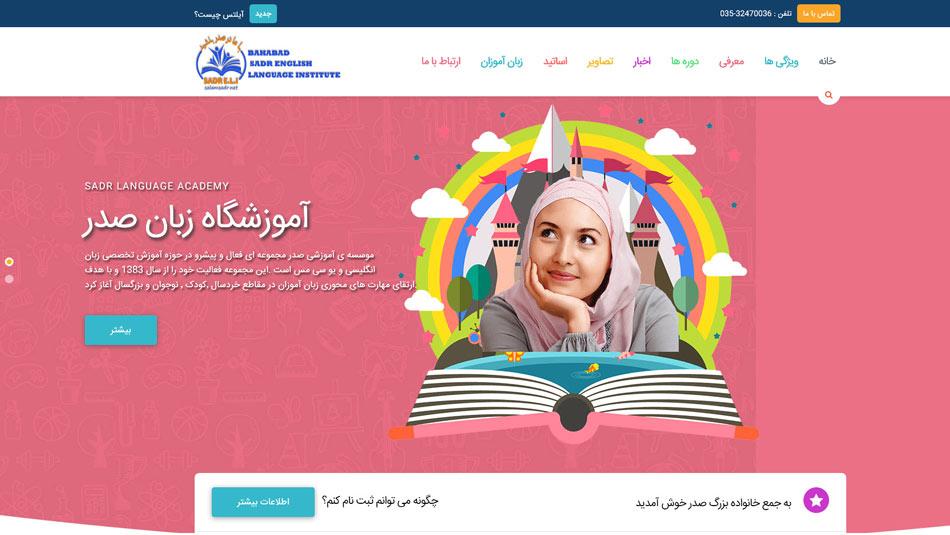 وب سایت اختصاصی آموزشگاه زبان صدر - یزد