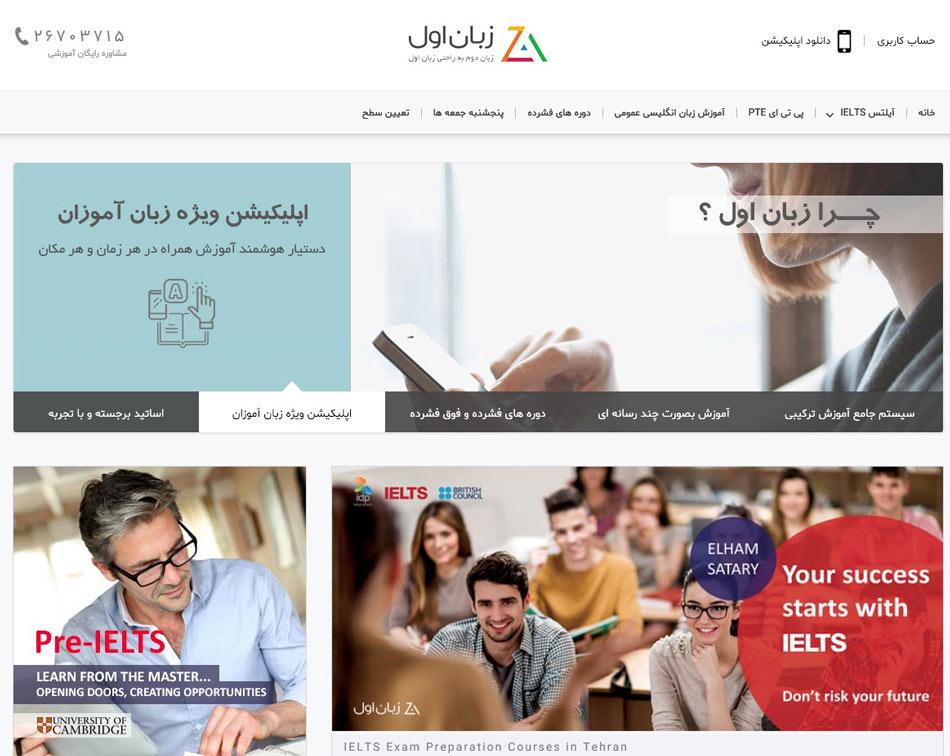 وب سایت اختصاصی آموزشگاه زبان اول - تهران