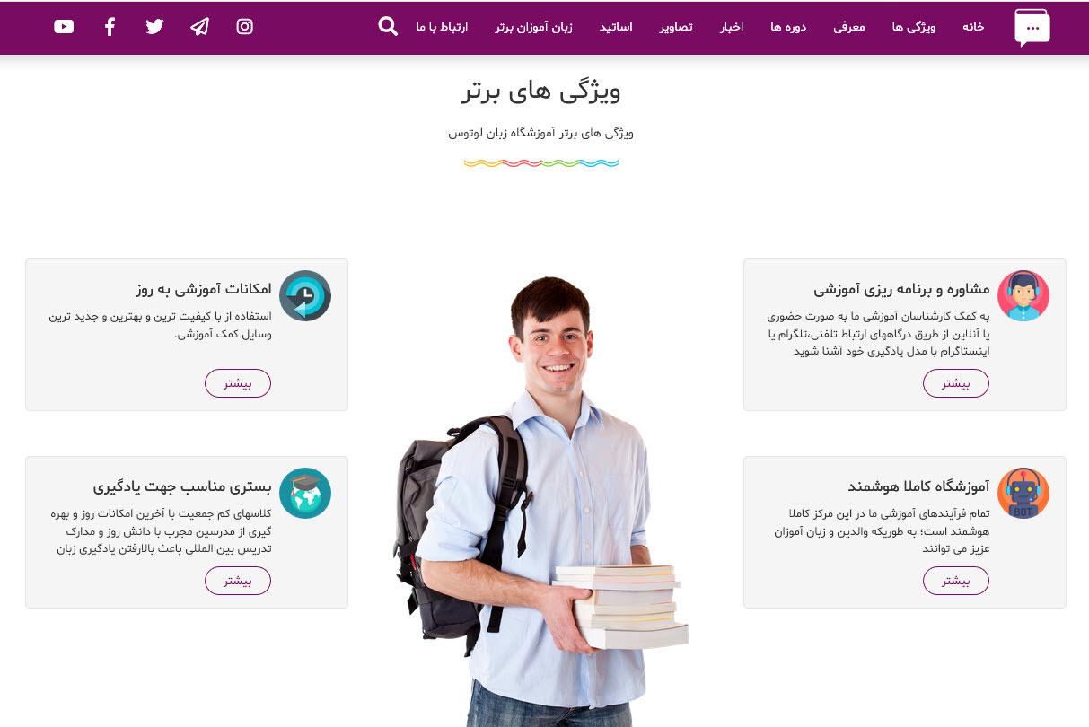 وب سایت اختصاصی آموزشگاه زبان لوتوس - یزد