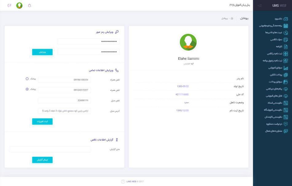 محیط پورتال زبان آموزی آموزشگاه زبان