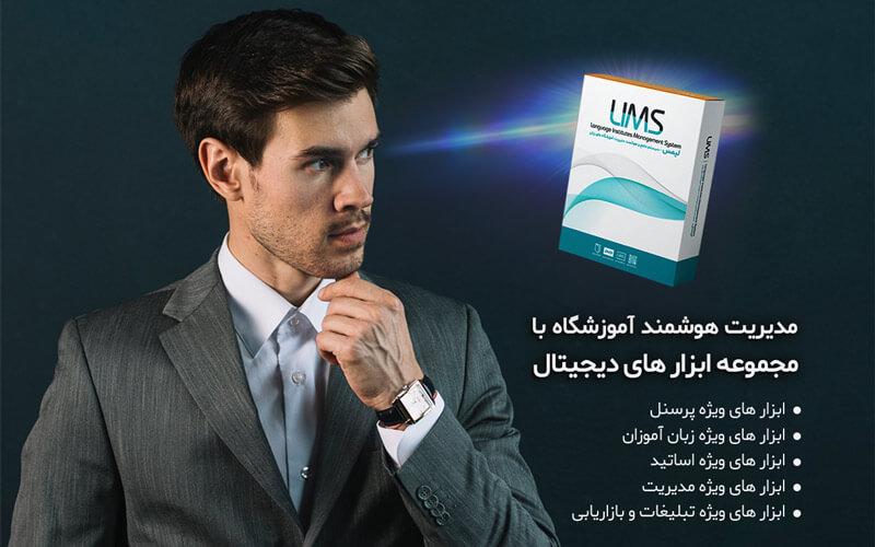مجموعه ابزارهای مدیریتی، ویژه آموزشگاه های زبان