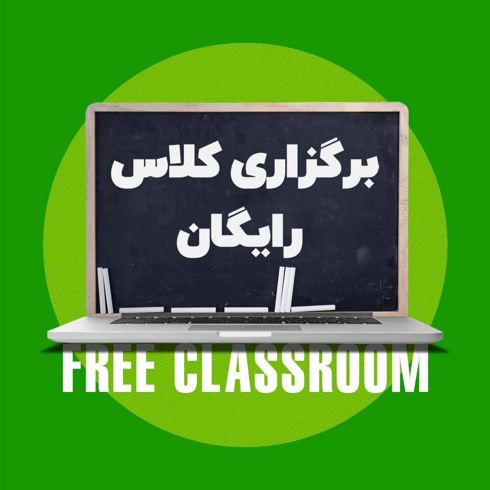 کلاس آنلاینتون رو رایگان برگزار کنید