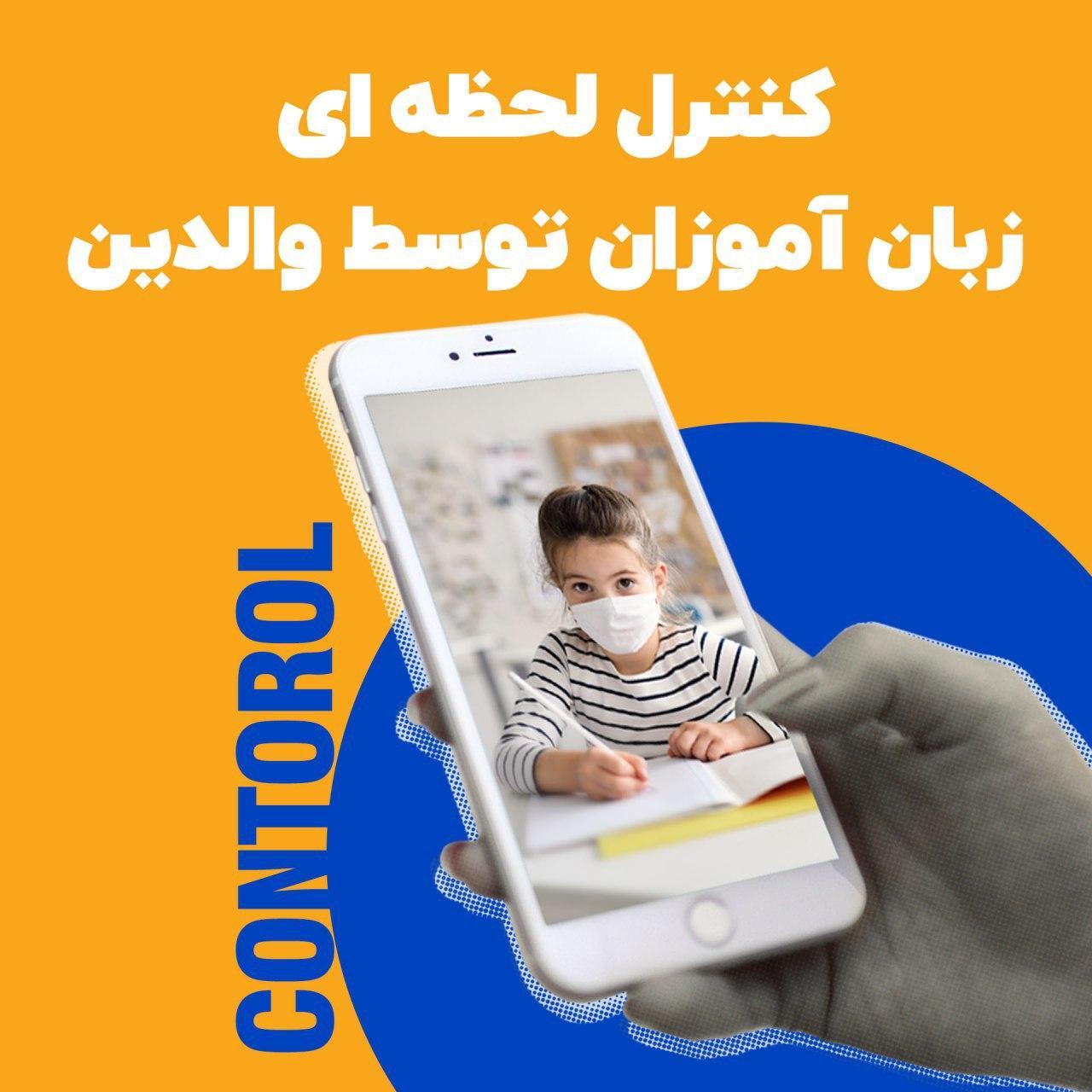 کنترل لحظه ای زبان آموزان توسط والدین