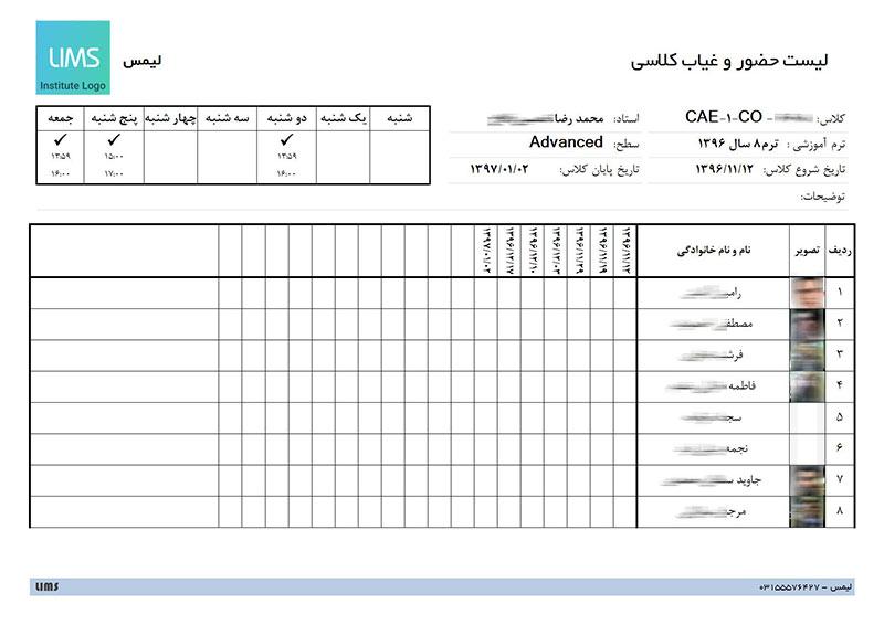 لیست کلاسی آموزشگاه زبان